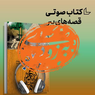 کتاب صوتی قصه های ببر